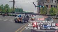 2017年7月28日全国实拍车祸合集: 碰瓷尚未成功