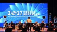 内蒙古艺术学院手风琴乐团合奏《面包师》