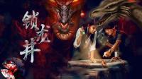 北京锁龙井真的有神龙吗? 探秘中国灵异事件之首!