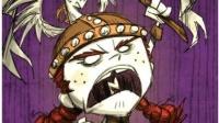 怎么怪物越多,我心越荡~   饥荒DLC女武神篇#1【小驴解说】