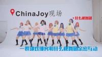 【ChinaJoy现场】游戏播客们与什么梗舞团同台互动