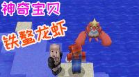 [宝妈趣玩]我的世界★神奇宝贝生存01:铁螯龙虾(宝爸小宝宝妈三人联机)Minecraft