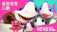 鲨鱼一家3D版 | 碰碰狐! 鲨鱼宝宝儿歌 第 6集