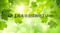 LJY【周末非连续】剧场(周末专属创作)-买票的曲折历程