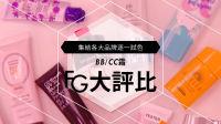 《FG大评比》挑选夏日底妆 必看【BB、CC霜】实测评比!