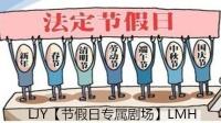 LJY【520暨521表白节】专属剧场(节假日专属创作)-不同人士=不同风格