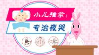 小儿推拿止哭法: 专治宝宝哭闹、不睡觉!
