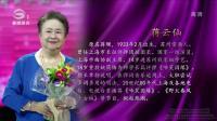 170731 黄蕾访谈: 啼笑因缘——蒋云仙的艺术人生1【苏州评弹】