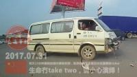 中国交通事故合集20170731: 每天10分钟最新国内车祸实例, 助你提高安全意识