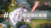 DOTA2每日精彩集锦07集: 大鱼人PK幻影刺客