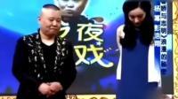 郭德纲和杨幂动情飙戏, 岳云鹏在一旁用河南话实力抢镜笑死我了