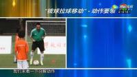 中国365集校园足球教学片: 天天足球第7集-拨球拉球移动