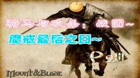 邪龙神实况 骑马与砍杀:战团魔戒最后之日P2:迷茫探索模组