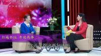 170801 黄蕾访谈: 啼笑因缘——蒋云仙的艺术人生2【苏州评弹】