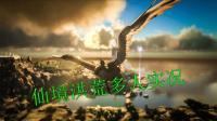 【叶子蜀黍】《方舟: 生存进化》-仙境《Ragnarok》洪荒神话-多人实况ep.1