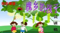 三年级语文上册 4.槐乡的孩子 课文易读