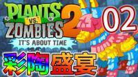 植物大战僵尸2国际版-彩陶盛宴 02-连连看? ! 【灵乱】