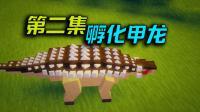 【我的世界幻梦】侏罗纪模组生存#2: 孵化甲龙! 初代龙园!