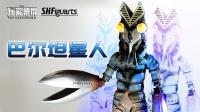 【玩家角度】 S.H.Figuarts 巴尔坦星人 初代奥特曼 宇宙忍者