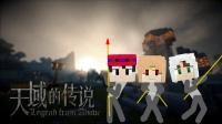【红叔】天域的传说主题生存 Ep.1 下 - 我的世界★Minecraft