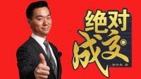 杜云生绝对成交视频全集【实战篇】09
