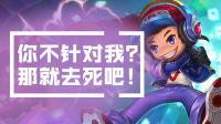 【入江闪闪】王者荣耀:鲁班七号小短腿输出恐怖,还不来切为了报答你们送你们团灭吧!