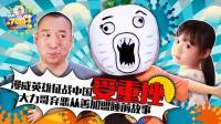 漫威英雄征战中国受重挫 大力哥弃恶从善加盟睡前故事 22