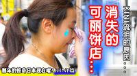 惊奇日本:消失的可丽饼店