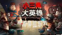 【炎黄蜀黍】★新游体验系列★单机游戏 EP2 小三角大英雄 试玩