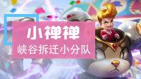 【入江闪闪】王者荣耀峡谷史上最强拆迁小分队,刘禅VS黄忠,挖塔猥琐放弃抵抗吧!