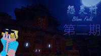 第二期 怨灵作祟!【我的世界 Minecraft】怨灵村 国产恐怖地图