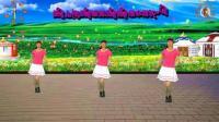 2017年最新阳光美梅原创广场舞【DJ最幸福的人】32步正背面附动作分解