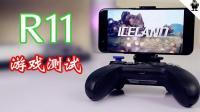 oppo  R11大型游戏测试: 效果让人意外!