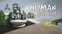 邪龙神实况 Human fall flat人类:一败涂地P3:智商已下线
