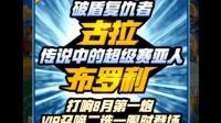 【舅子】龙珠激斗79: 古拉与布罗利忽律