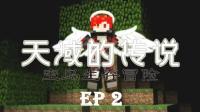 【炎黄蜀黍】★我的世界★空岛生存冒险·天域的传说 EP2