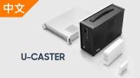 隆重介绍 U-Caster | 多摄像机直播 多窗口调度 字幕包装 虚拟演播室