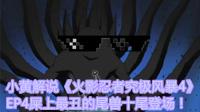 小黄解说《火影忍者究极风暴4》EP4屎上最丑的尾兽十尾登场!