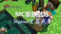 【炎黄蜀黍】★我的世界中国版·MC家族试炼★Hypixel空岛战争