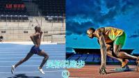 吴栋说跑步: 1.要肉还是要瘦 博尔特 VS 莫法拉 短跑运动员VS长跑运动员