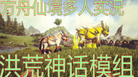 【叶子蜀黍】《方舟:生存进化》-仙境《Ragnarok》洪荒神话-多人实况ep.3-洪荒剑齿虎