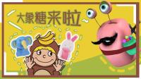 日本食玩 小龙虾对战动物园大象糖 250