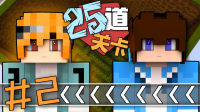 【冷锋+细菌丶Minecraft·我的世界】 25道关卡#2 | 底嘟爱你哟 |