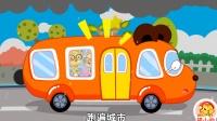 猫小帅儿歌 第199集 公共汽车