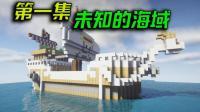 【我的世界幻梦】海贼王模组生存第二季#1: 未知的海域! 教科书般的作死!