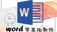 word2007零基础教程-02文档常识