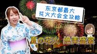 08绝美盛宴 | 日本东京最大花火大会一日游全攻略