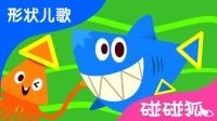 海底三角形世界 | 碰碰狐!形状儿歌 第5集 | 碰碰狐Pinkfong