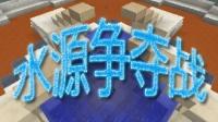 ★我的世界★Minecraft《1.8多人 我的世界中国版 水源争夺战 代号Bug一样的存在》