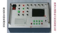 EKC-2009高压开关综合特性测试仪[高压试验设备仪器—开关特性测试仪]